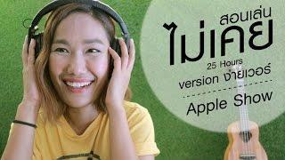 getlinkyoutube.com-สอนเล่น : ไม่เคย (25hours) ฉบับง่ายเวอร์ by Apple Show