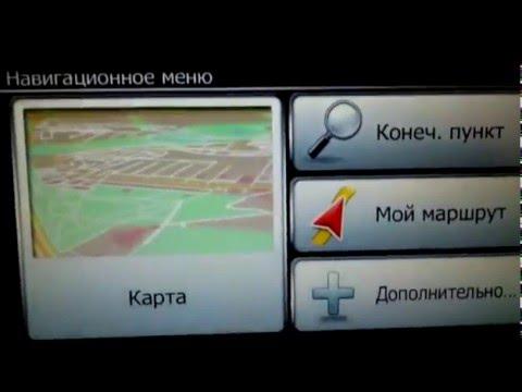 Haval H8 - русификация меню, установка навигации, обновление карт России от Xanavi.ru.