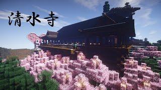 getlinkyoutube.com-【Minecraft】minkuのマイクラゆっくり実況part22和風建築【清水寺完成編】