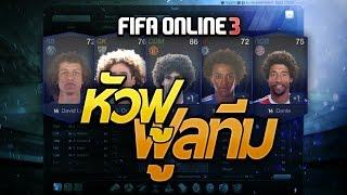 getlinkyoutube.com-FIFA ONLINE 3 | หัวฟู ฟลูทีมมม ! นี่ผมหรือฝอยขัดหม้ออ 5555555
