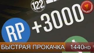 getlinkyoutube.com-GTA 5 - как прокачаться до 130 за 5 дней - Быстрая прокачка уровня - Часть 2