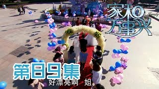 getlinkyoutube.com-【家和万事兴】Nursing Our Love 第89集 大结局终于结婚啦 Finally married 1080P