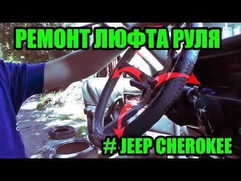 РЕМОНТ ЛЮФТА РУЛЯ JEEP CHEROKEE XJ
