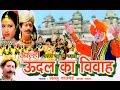 Udal Ka Vivah | ऊदल  का  विवाह |  Alla Narvar Gadh Ki Ladai || Hindi Lok Katha