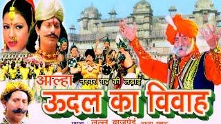 getlinkyoutube.com-Udal Ka Vivah | ऊदल  का  विवाह |  Alla Narvar Gadh Ki Ladai || Hindi Lok Katha