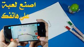 getlinkyoutube.com-كيف تصنع العاب الاندرويد على هاتفك وجوالات الاندرويد- كيفية عمل لعبة في الهاتف