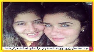 getlinkyoutube.com-حجاب غادة عادل وزوجها وأولادها الخمسة وهل تعرف خالتها الممثلة المعتزلة...مفاجأة