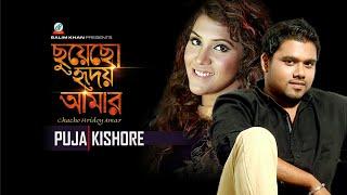 getlinkyoutube.com-Chuyecho Hridoy Amar - Kishore & Puja | Sangeeta