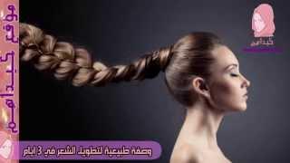 getlinkyoutube.com-تطويل الشعر في 3 ايام HD