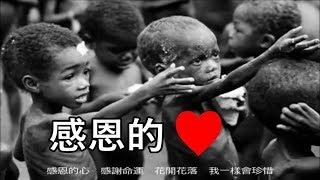 《感恩的心》 李翊君+童声合唱 ~Thanksgiving (6月16日: 非洲儿童节)