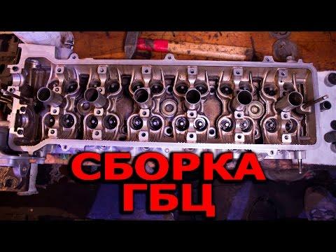 Сборка ДВС 1G-FE часть 2   Сборка ГБЦ