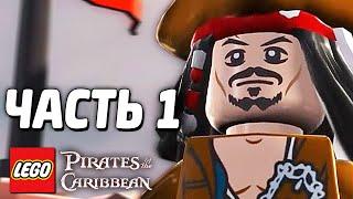 getlinkyoutube.com-LEGO Pirates of the Caribbean Прохождение - Часть 1 - ДЖЕК ВОРОБЕЙ