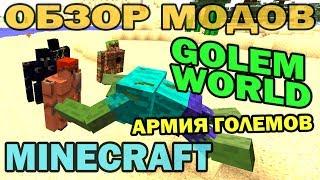 getlinkyoutube.com-ч.159 - Армия големов (Golem World) - Обзор мода для Minecraft