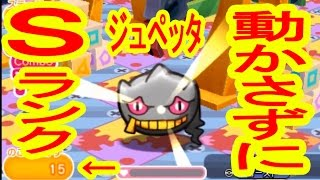 getlinkyoutube.com-ステージ177 ジュペッタはジュペッタを入れてプレイすると面白い!ポケとる実況