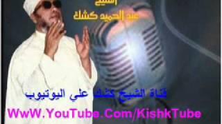 getlinkyoutube.com-فاصل من أغاني الحب والغرام _ طرائف الشيخ كشك رحمه الله
