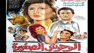 getlinkyoutube.com-فيلم الوحوش الصغيرة - 1989
