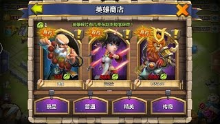 getlinkyoutube.com-Castle Clash - Chinese Tencent version - Different Heroes !