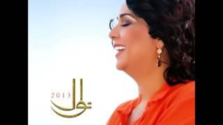 getlinkyoutube.com-Nawal...Dabahne El Shoq | نوال...ذبحني الشوق