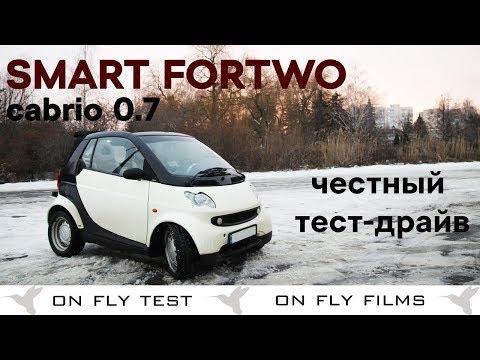 Самый дешёвый SMART в Украине! Капсула смерти или нормальное авто?