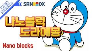 getlinkyoutube.com-Nano blocks  Doraemon ドラえもん 나노블럭: 도라에몽 [PrettyHerb 쁘띠허브]