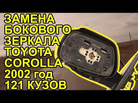 Замена бокового зеркала тойота королла 2002 121 кузов