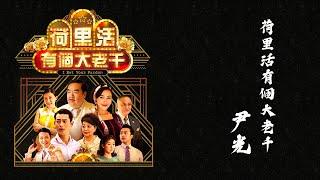 """尹光 - 荷里活有個大老千 (劇集 """"荷里活有個大老千"""" 主題曲) Official Lyric Video"""