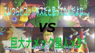 getlinkyoutube.com-【DBH】GDM4弾IFルート超ボス:巨大ナメック星人達を倒せ!