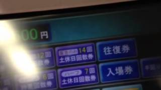 getlinkyoutube.com-【券売機シリーズ】阪急の券売機で小児用ラガールカードを購入
