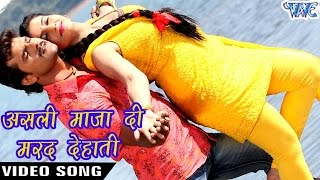 असली माज़ा दी मरद देहाती - Full Song - Dilwala - Khesari Lal Yadav - Bhojpuri Hit Songs 2017