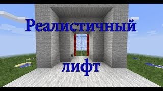 getlinkyoutube.com-Механизмы Minecraft - Реалистичный лифт 1.7+