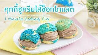 คุกกี้ชูครีมไส้ช็อคโกแลต สูตรอาหาร วิธีทำ แม่บ้าน