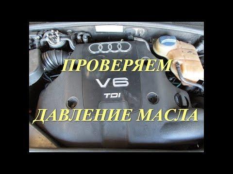 Как проверить давление масла Audi A6C5 2.5 TDI V6