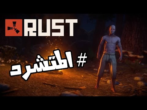 Rust - Gameplay  المتشرد#1