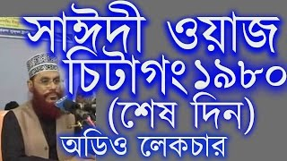 getlinkyoutube.com-Tafsir Mahfil, Chittagong 1980 (Last day) Maulana Delwar Hossain Saidi. Audio Bangla Waz