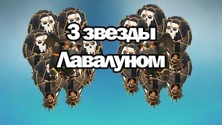 getlinkyoutube.com-Атаки лавалуном на 3 звезды (шары + гончая)