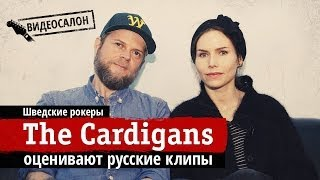 getlinkyoutube.com-Видеосалон: The Cardigans смотрят и оценивают русские клипы