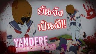 getlinkyoutube.com-ผียันเดเระจัง ถึงตัวตาย แต่ก็ยังขอรักรุ่นพี่  !!! | Yandere Simulator#48