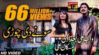 Sonay Di Chori - Wajid Ali Baghdadi And Muskan Ali - Latest Punjabi And Saraiki Song 2017 width=