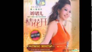 getlinkyoutube.com-刘君儿  红唇绿酒