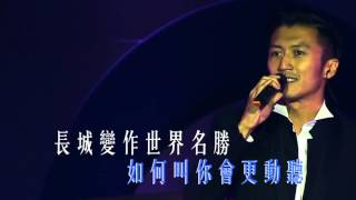 getlinkyoutube.com-英皇娛樂15周年群星演唱會2015