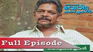 getlinkyoutube.com-Veritta Kazchakal: Aristo Suresh | 25th June 2016 | Full Episode