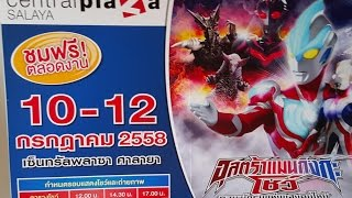 getlinkyoutube.com-ウルトラマンギンガ ウルトラマンコスモス Ultraman Ginga Ultraman Cosmos Show , Thailand