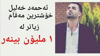 getlinkyoutube.com-ahmad xalil xoshtrin maqam namai bo mn nwsibw