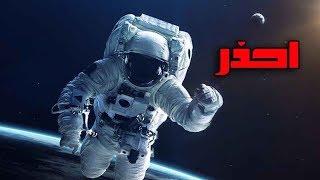 getlinkyoutube.com-ماذا سيحدث لك فى الفضاء إذا كنت لا ترتدى بدلة الفضاء ؟