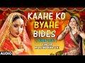 Malini Awasthi -  KAAHE KO BYAHE BIDES  VIVAH GEET  Bhojpuri Audio Songs Jukebox