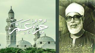 getlinkyoutube.com-جزء عم - القارئ الشيخ محمود خليل الحصري رحمه الله - حفص عن عاصم