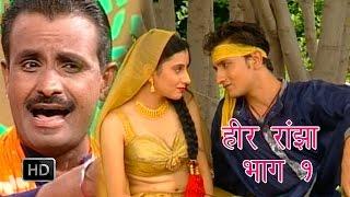 getlinkyoutube.com-Heer Ranjha Vol 1 | हीर रांझा भाग 1 | Kosinder Khadana | Haryanvi Ragni Full Movies Kissa