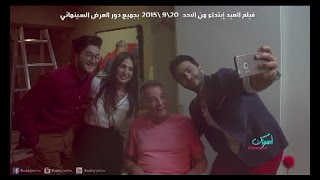 "getlinkyoutube.com-ميكنج فيلم "" اهواك "" تامر حسني - غادة عادل Making of "" Ahwak "" movie Tamer Hosny"