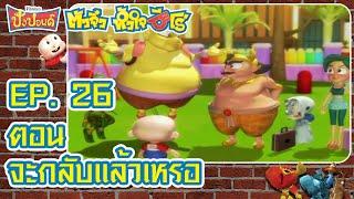 getlinkyoutube.com-Pangpond Hero (ปังปอนด์ตัวจิ๋วหัวใจฮีโร่) Ep 26