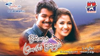 getlinkyoutube.com-Innisai Paadivarum Full Song | Thulladha Manamum Thullum - Tamil | Vijay | Simran | Unni Krishnan
